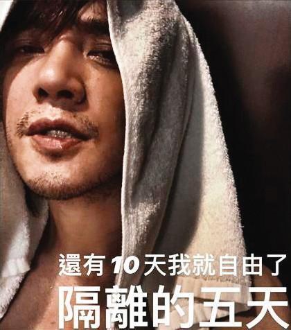 小豬今年4月在中國大陸飯店隔離, 沒料到周揚青在4月23日發出分手文,讓他相當震驚。(翻攝自羅志祥IG)