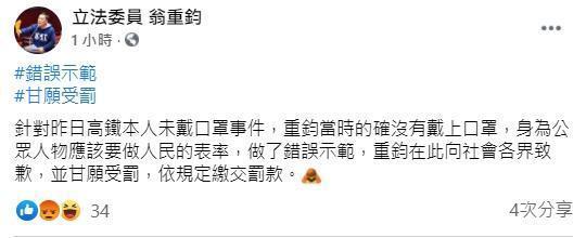 翁重鈞搭高鐵50分鐘不戴口罩,他向大眾致歉並表示甘願受罰。(翻攝自立法委員翁重鈞臉書)