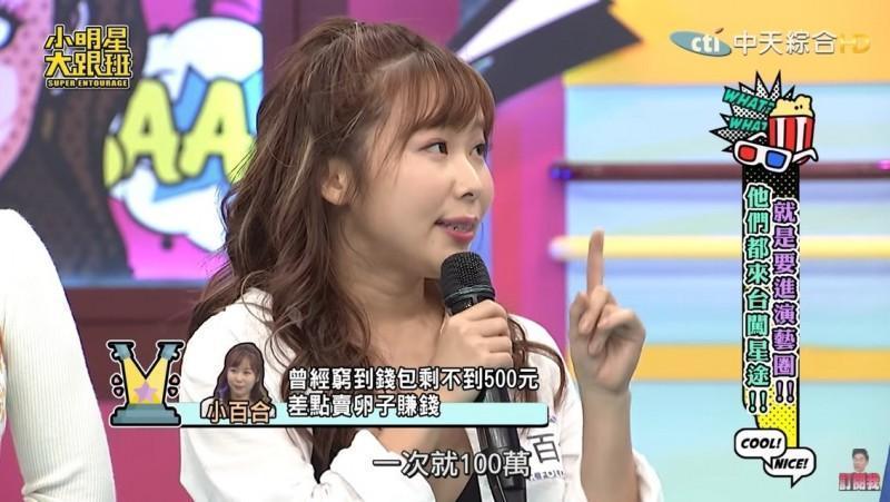 早川小百合看到一次100萬的賣卵廣告頗為心動。(翻攝自YouTube)