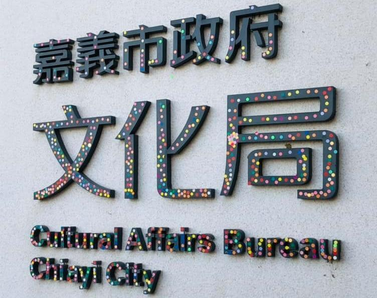 嘉義市政府文化局外的招牌,遭到許多人以小色點黏貼。(翻攝自臉書)