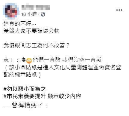 有名網友發現嘉義市政府文化局的招牌遭人亂貼,原po於臉書呼籲大家別「破壞公物」。(翻攝自臉書)