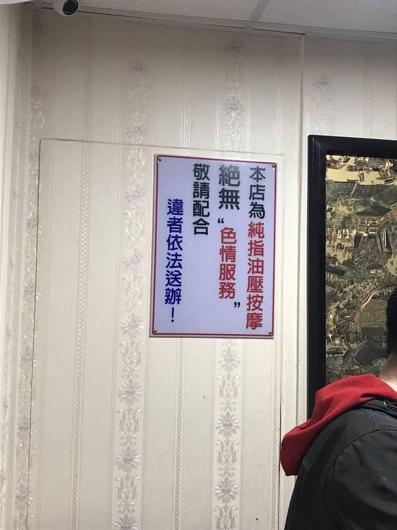 業者貼出「本店不提供色情服務」,警方譏笑是夜行人吹口哨。(讀者提供)