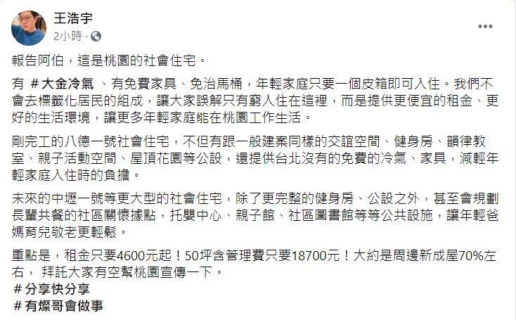 王浩宇在臉書發文點名柯文哲來看看桃園的社會住宅。(翻攝自王浩宇臉書)
