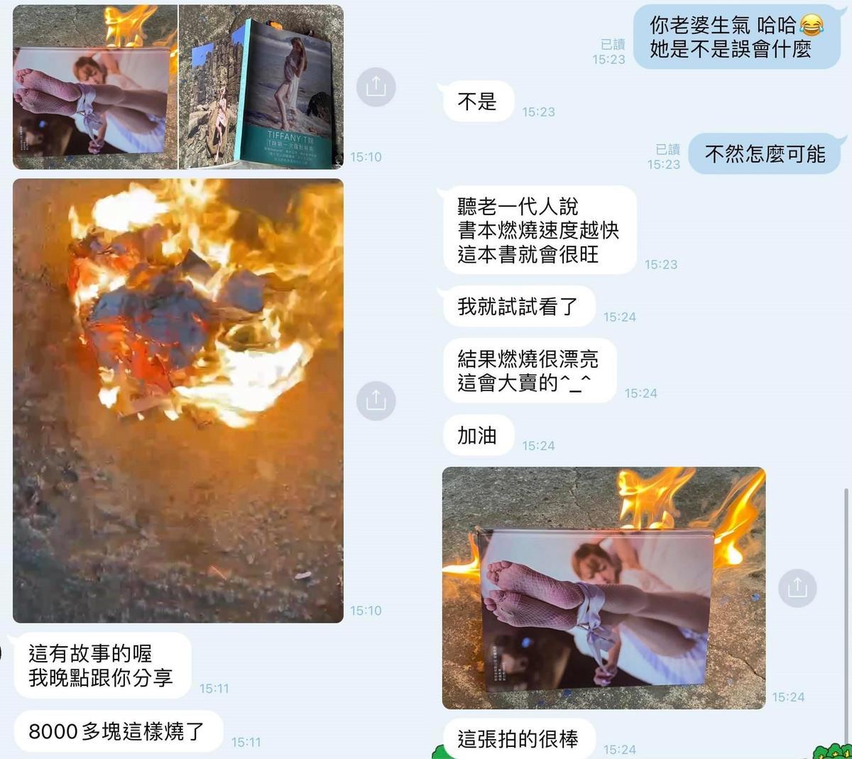 T妹的粉絲把她的寫真集燒掉。(翻攝自T妹臉書)