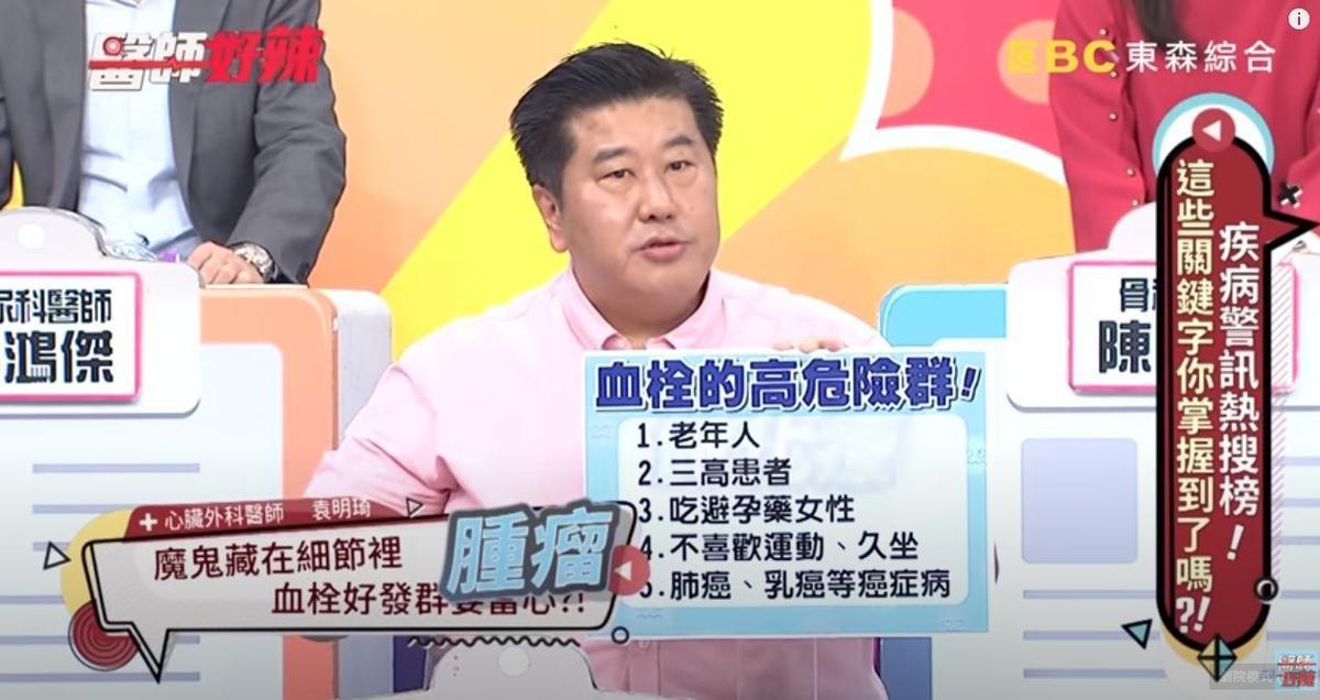 心臟科醫師袁明琦提醒民眾,千萬要注意血栓。(翻攝自醫師好辣YouTube頻道)