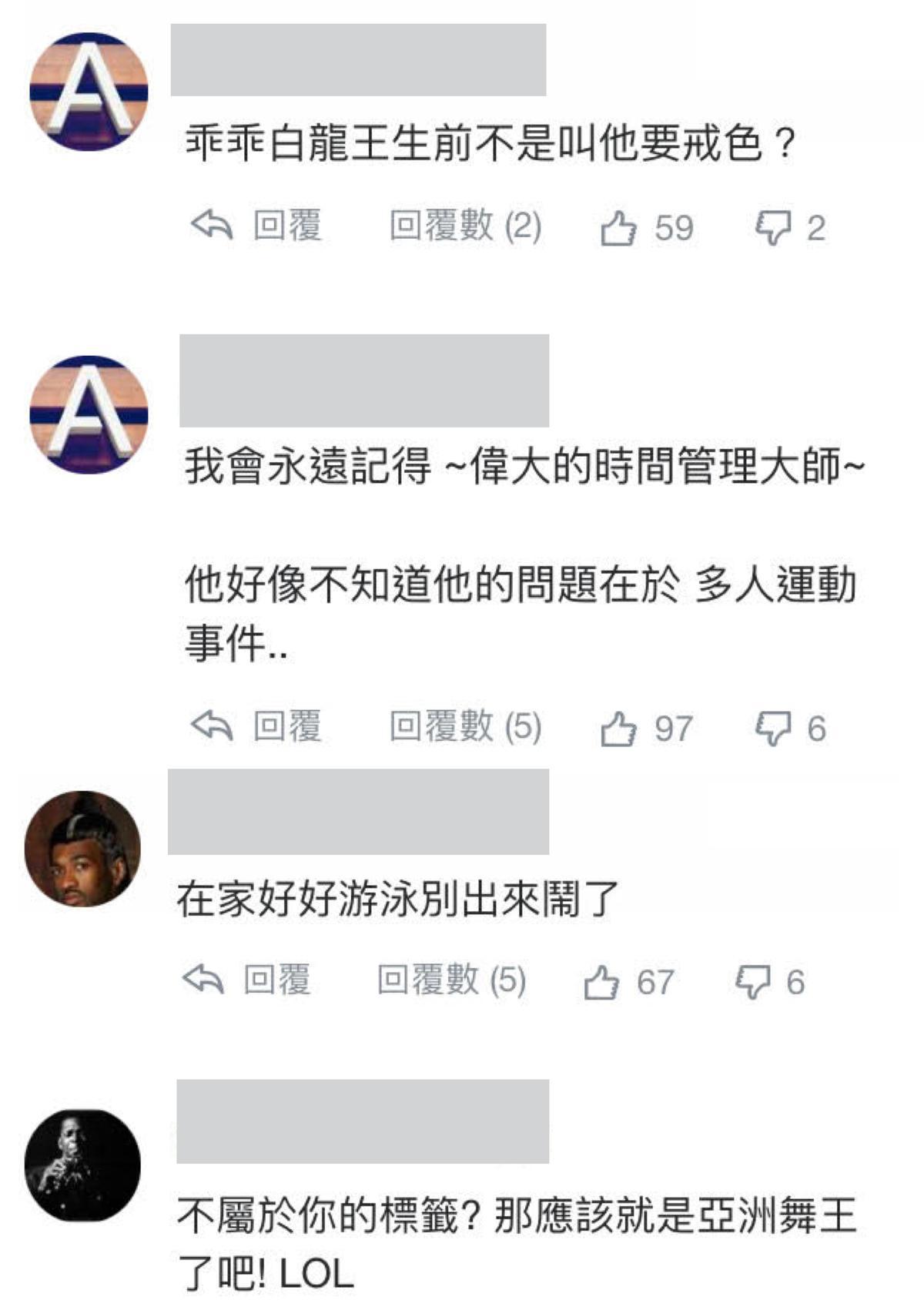 對於羅志祥「請大家把不屬於我的標籤撕掉」,酸民回應超狠:「那應該就是亞洲舞王了吧!」(翻攝自Yahoo!奇摩)