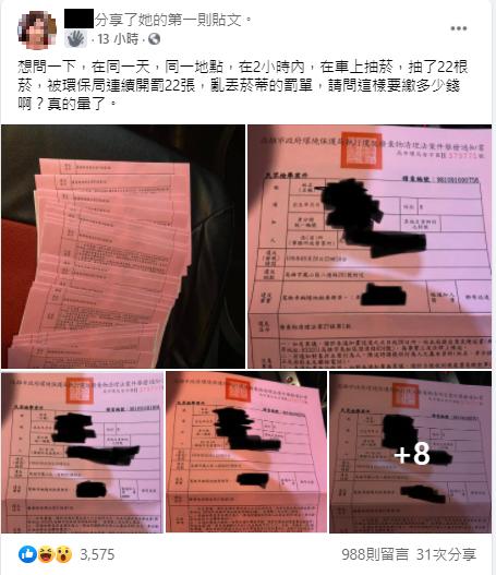 一名網友貼出因亂丟菸蒂,收到高雄市環保局寄來的22張罰單照。(翻攝自臉書社團「爆怨2公社」)