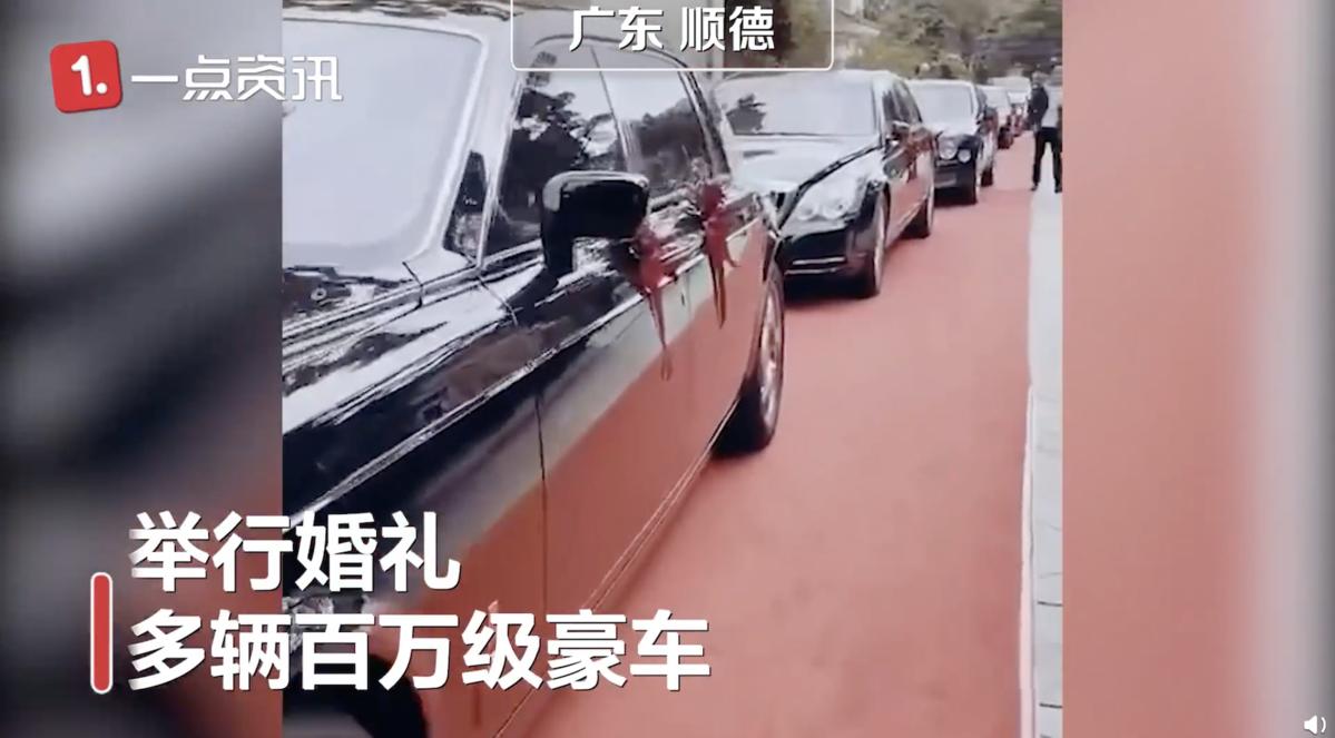 現場有多台名車,外界粗估整個婚禮花費近億元人民幣。(翻攝自沸點視頻)
