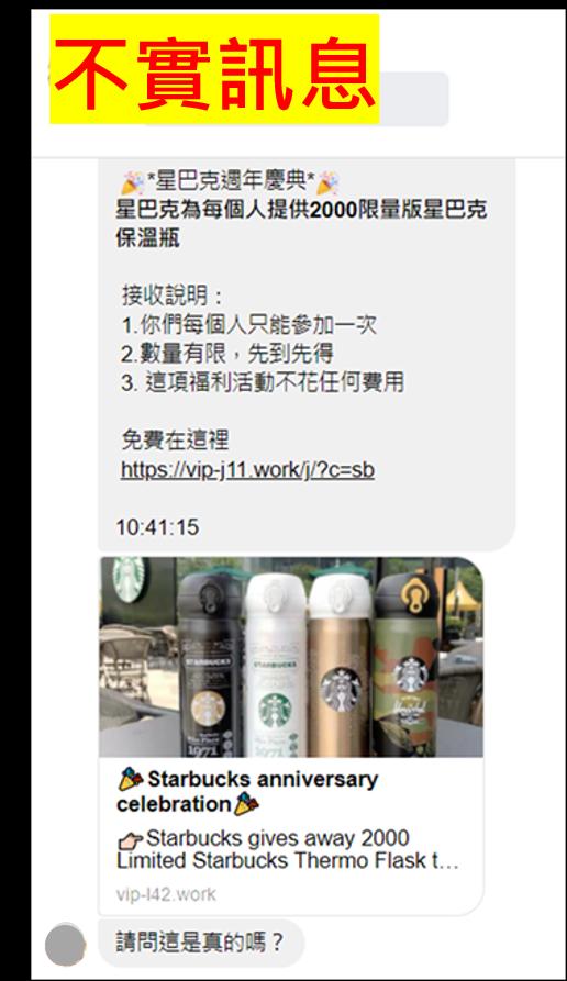 近日通訊軟體上廣為流傳「星巴克免費送保溫瓶活動」的詐騙訊息。(翻攝自星巴克咖啡同好會臉書)