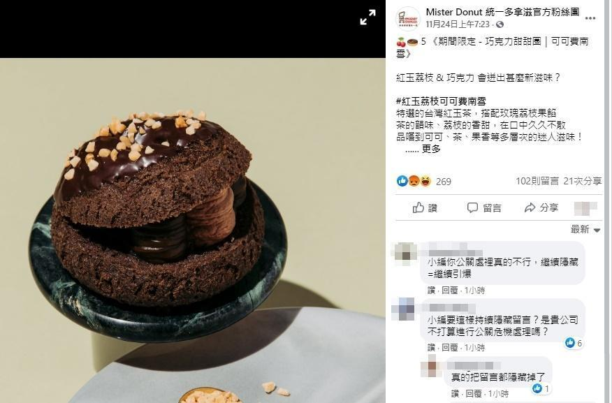Mister Donut期間限定的可可甜甜圈與福灣聯名系列新品。(翻攝自Mister Donut官方粉專)