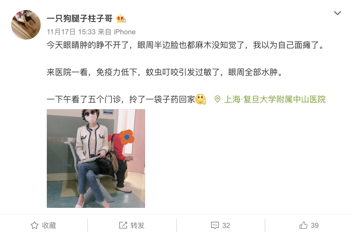 周韻嬌時常在微博更新自己的抗癌紀錄。(翻攝自微博@一只狗腿子柱子哥)
