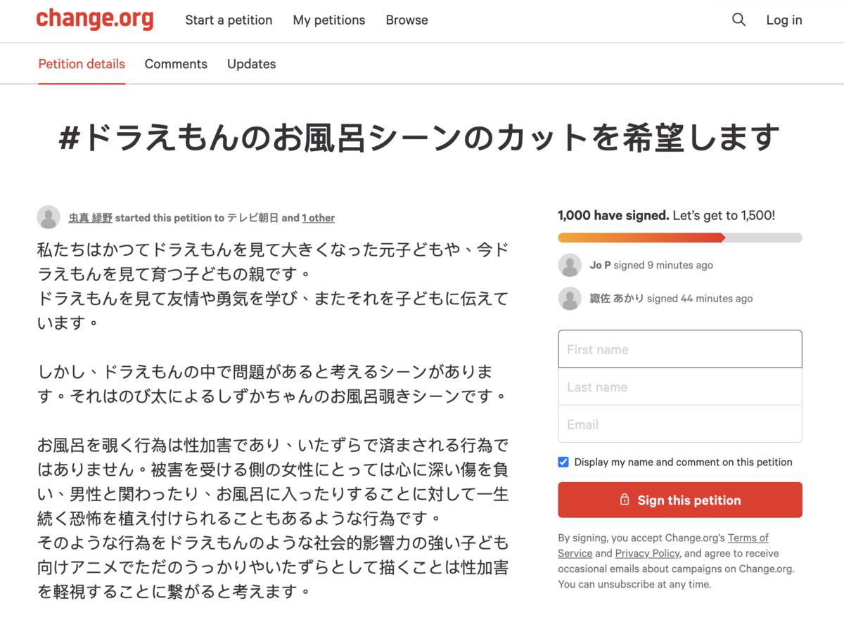 日網友連署「#我希望剪掉《哆啦A夢》的洗澡畫面」目前已突破 1000 人響應。(來源:change.org)