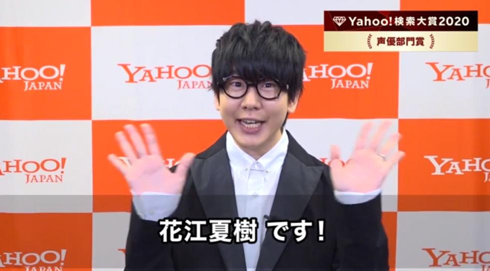 花江夏樹替竈門炭治郎配音,也成為今年度最炙手可熱的聲優。(翻攝自Yahoo!畫面)