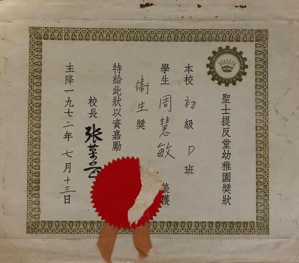 周慧敏人生第1張獎狀是「衛生獎」。(翻攝周慧敏臉書)