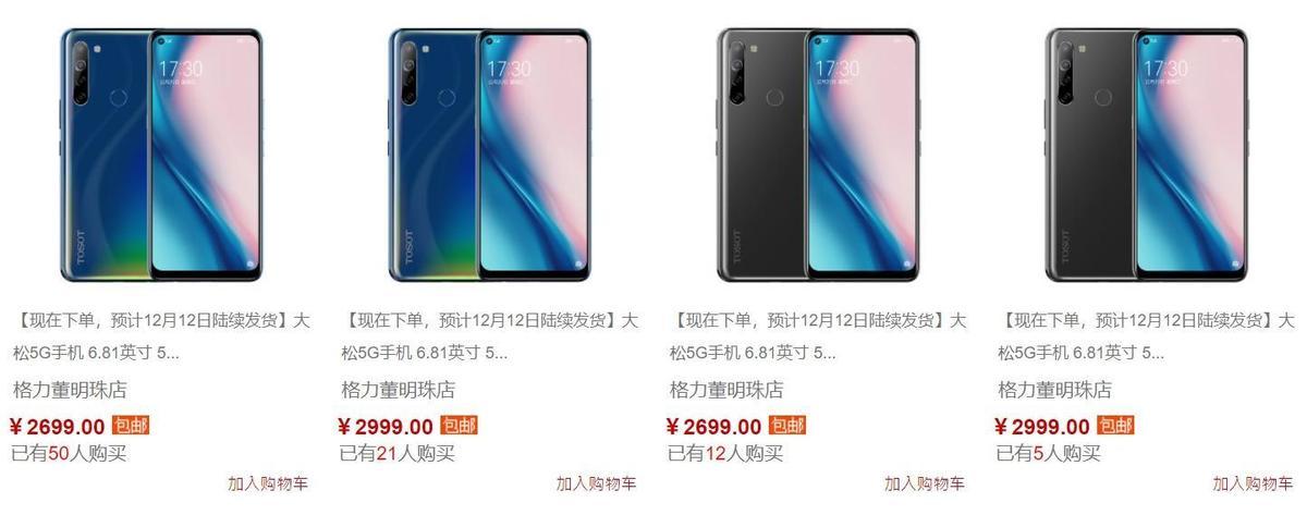 大松5G手機截至今(10日)上午約8時,官網3天共售出88支手機。(翻攝自官網)