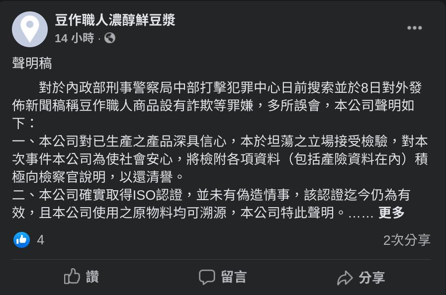 郭嫌交保後,在網路上喊冤稱警方誤會。(翻攝自臉書)