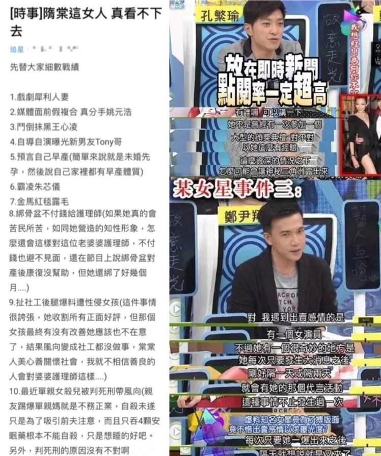大學生在Dcard論壇指控隋棠抹黑王心凌、霸凌朱芯儀。而網友也翻出之前名嘴討論八卦的錄影畫面。(翻攝自Dcard)