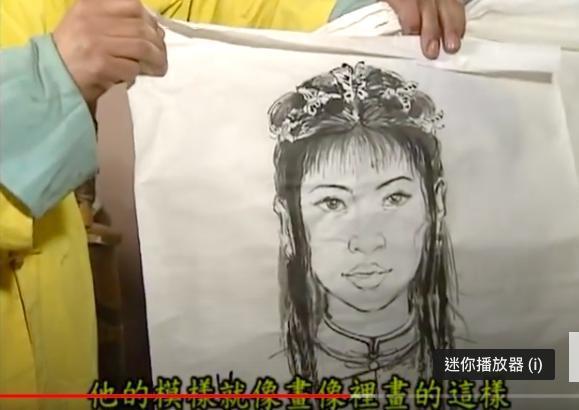 《還珠格格》夏紫薇的通緝畫像。(翻攝畫面)