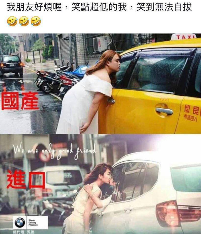 【經典回顧】阿翔不倫激吻謝忻,網路出現一連串創意搞笑的P圖,像是開進口車與國產車把妹就差很大。(翻攝自PTT)