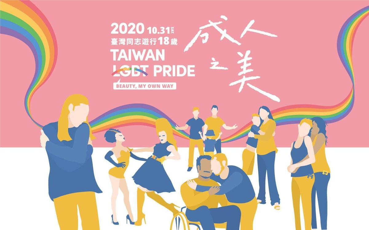 2020台灣同志大遊行「成人之美」(翻攝自台灣同志遊行)