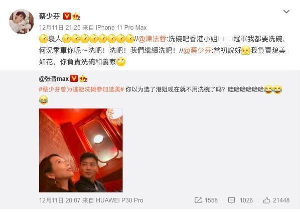 蔡少芬與老公張晉在微博上互動逗趣。(翻攝蔡少芬微博)