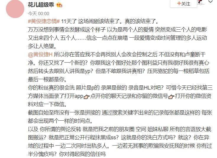 自稱是黃俊捷地下女友的網友,14日再度寫下長文指控黃俊捷負心行徑。(翻攝自花兒超級乖微博)