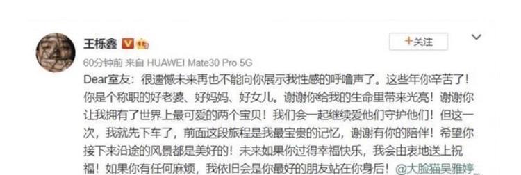 昨晚(14日)王櫟鑫在微博中,突然宣布離婚的消息。(翻攝自王櫟鑫微博)