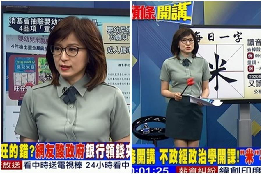 周玉琴穿合身教官服,身材一覽無遺。(翻攝自中天新聞YouTube)