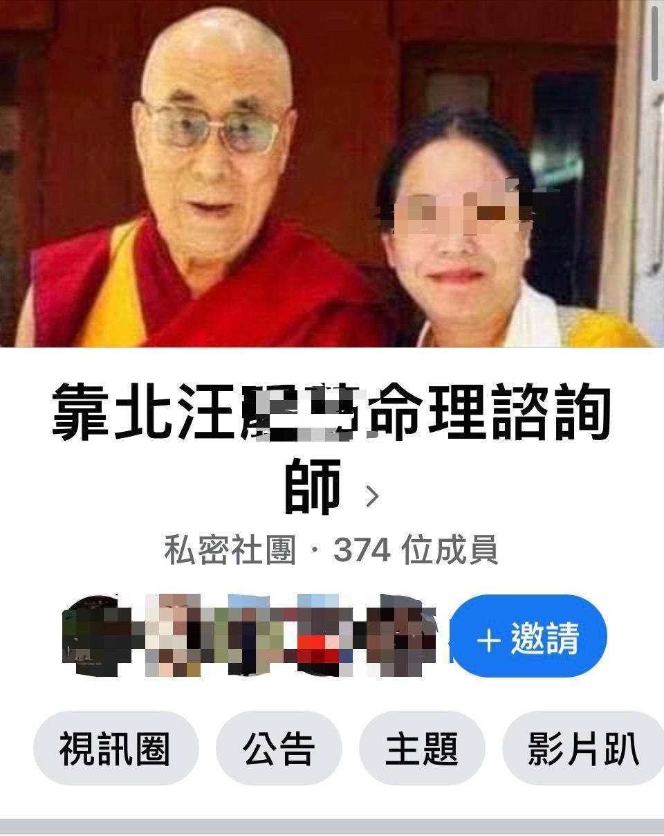 受害者在臉書組成自救會,許多人出面指控汪荒謬行徑。(讀者提供)