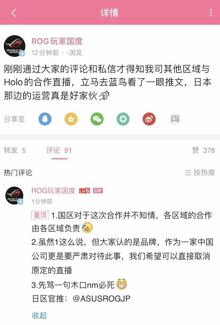 中國ASUS小編在Bilibili發表3點聲明,內容稱ASUS是「中國公司」,希望直接取消直播。(翻攝Bilibili)