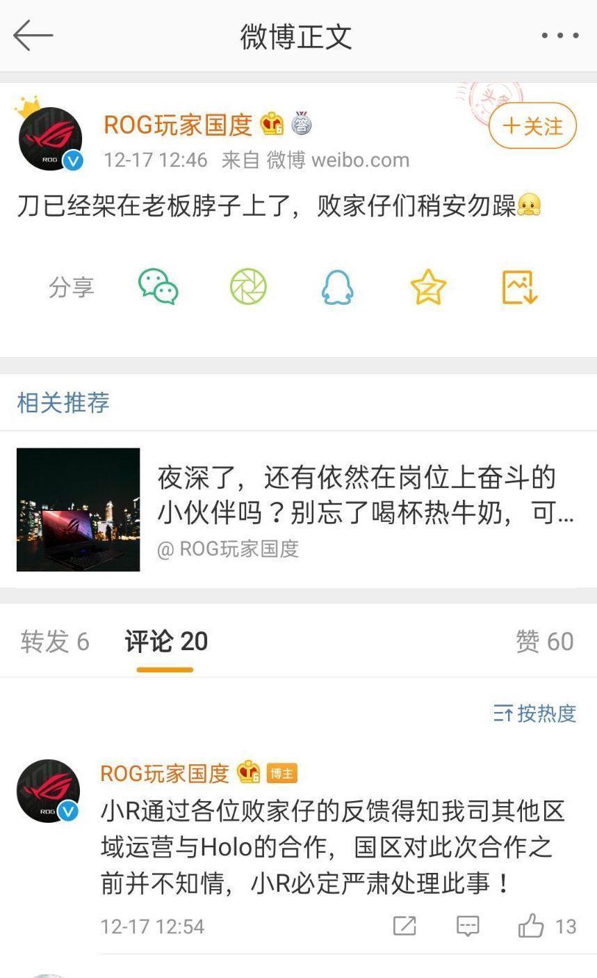 中國小編在微博狂言「刀已架在老闆脖子上了」。(翻攝ROG玩家國度微博)