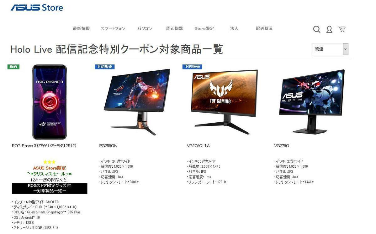 日本ASUS於17日下午5點悄然下架與Hololive的合作商品頁面。(翻攝日本ASUS官網)