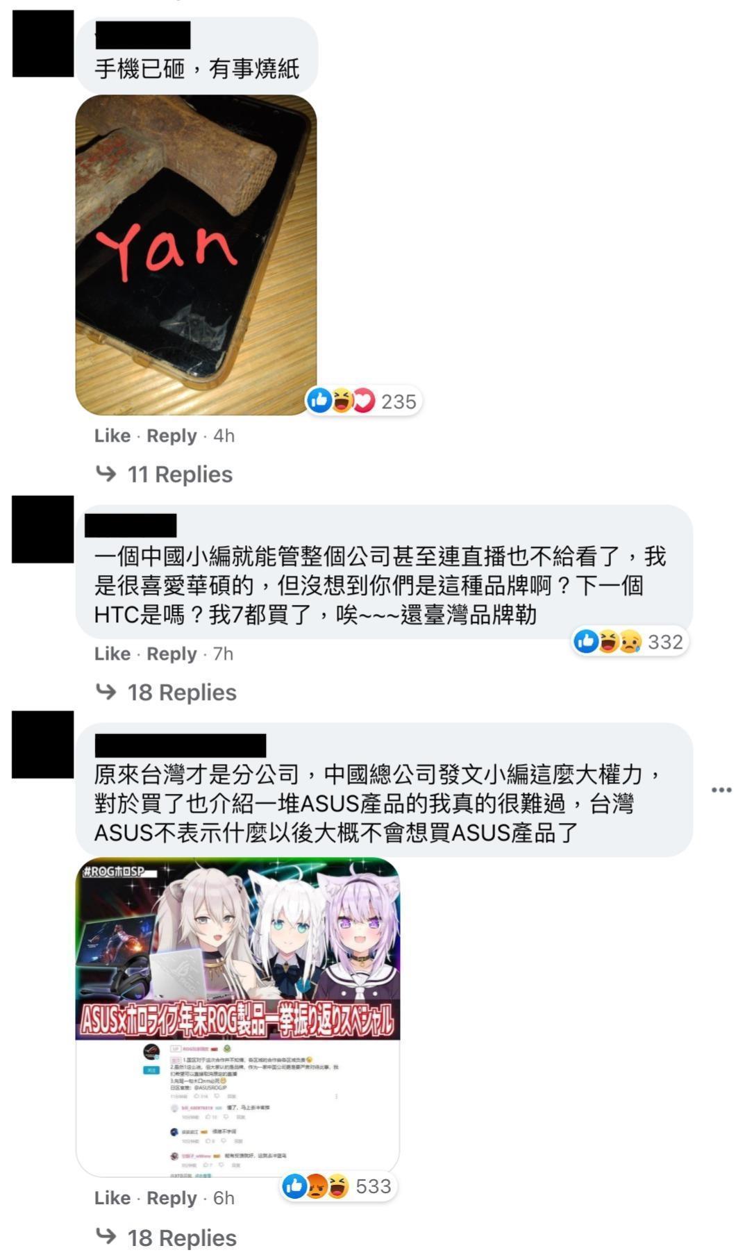 台灣網友灌爆ASUS官方臉書,揚言抵制。(翻攝ASUS官方臉書)