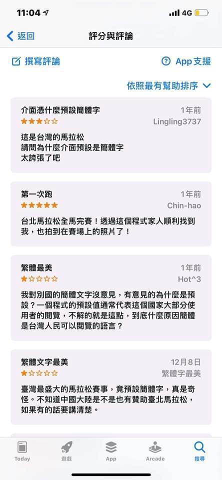 網友截圖過去一年就有人反應APP問題,到現在依舊未解決。(來源:吳沛憶臉書粉專)
