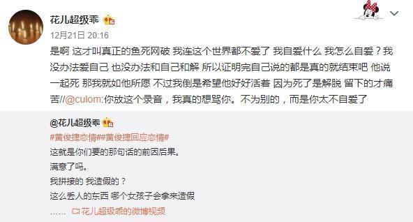 自稱黃俊捷地下女友的網友,在微博公開疑似兩人的私密床事音檔。(翻攝自花兒超級乖微博)