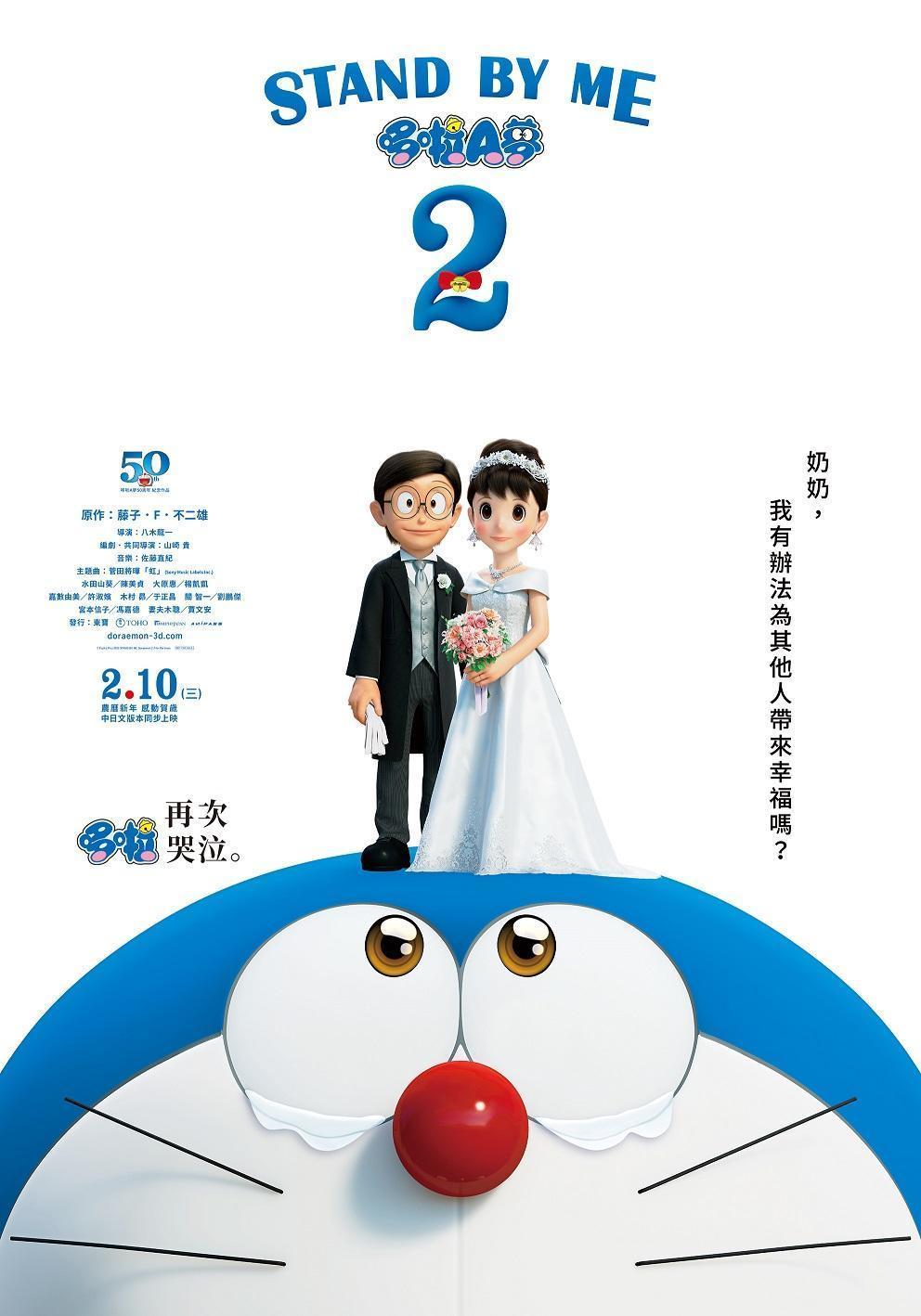 3D動畫電影《STAND BY ME 哆啦A夢2》將於明年農曆春節在台上映。(車庫娛樂提供)