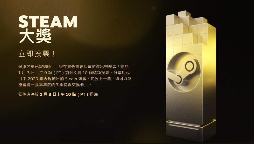 Steam大獎也同步進行投票中。(翻攝自Steam)