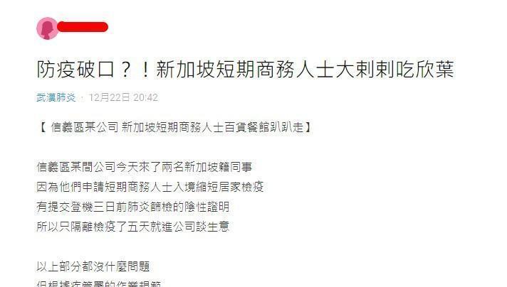 一位女網友在Dcard發文表示,信義區某間公司有2名新加坡籍同事來出差,無罩開會、四處趴趴走等,引起同事間恐慌。(翻攝自Dcard)