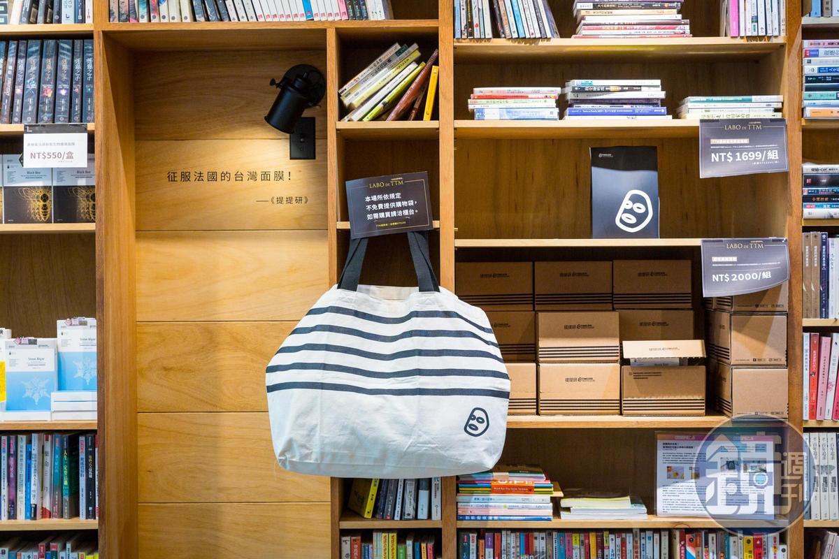 店內低調販售提提研面膜,成為書店重要金流收入。