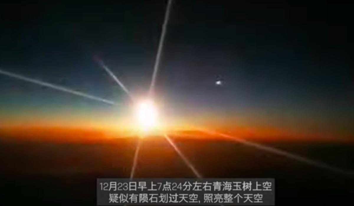在一架西安飛往西藏航班上,有乘客用手機記錄到大火球的畫面。(翻攝微博)