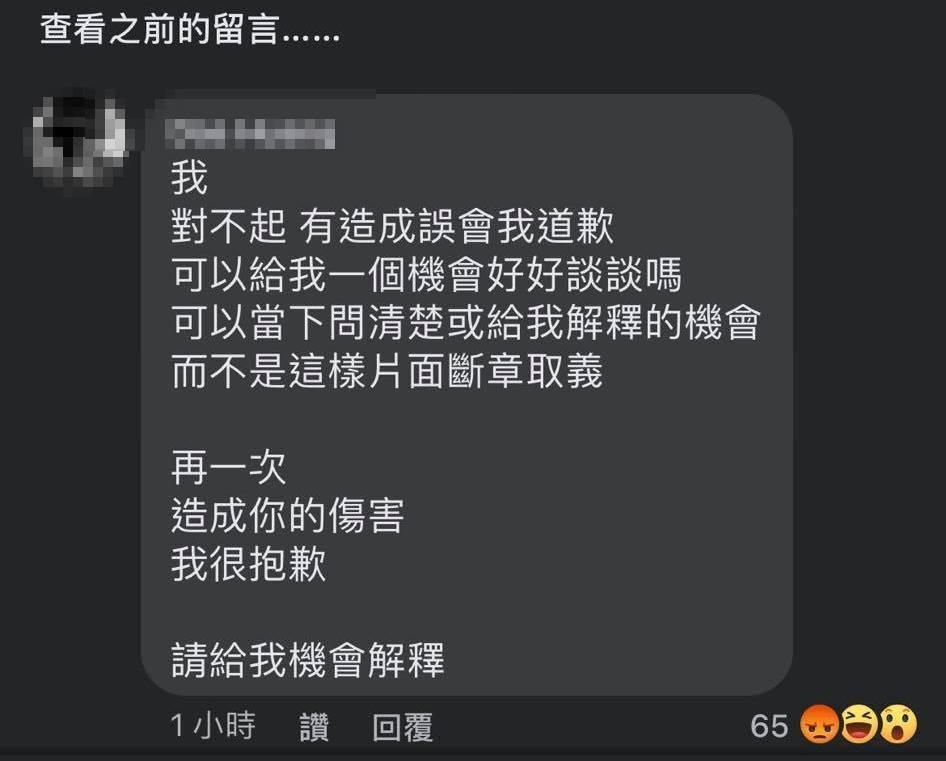 臺虎精釀總監為此喊冤,並在爆料文章底下留言。(翻攝自臉書)