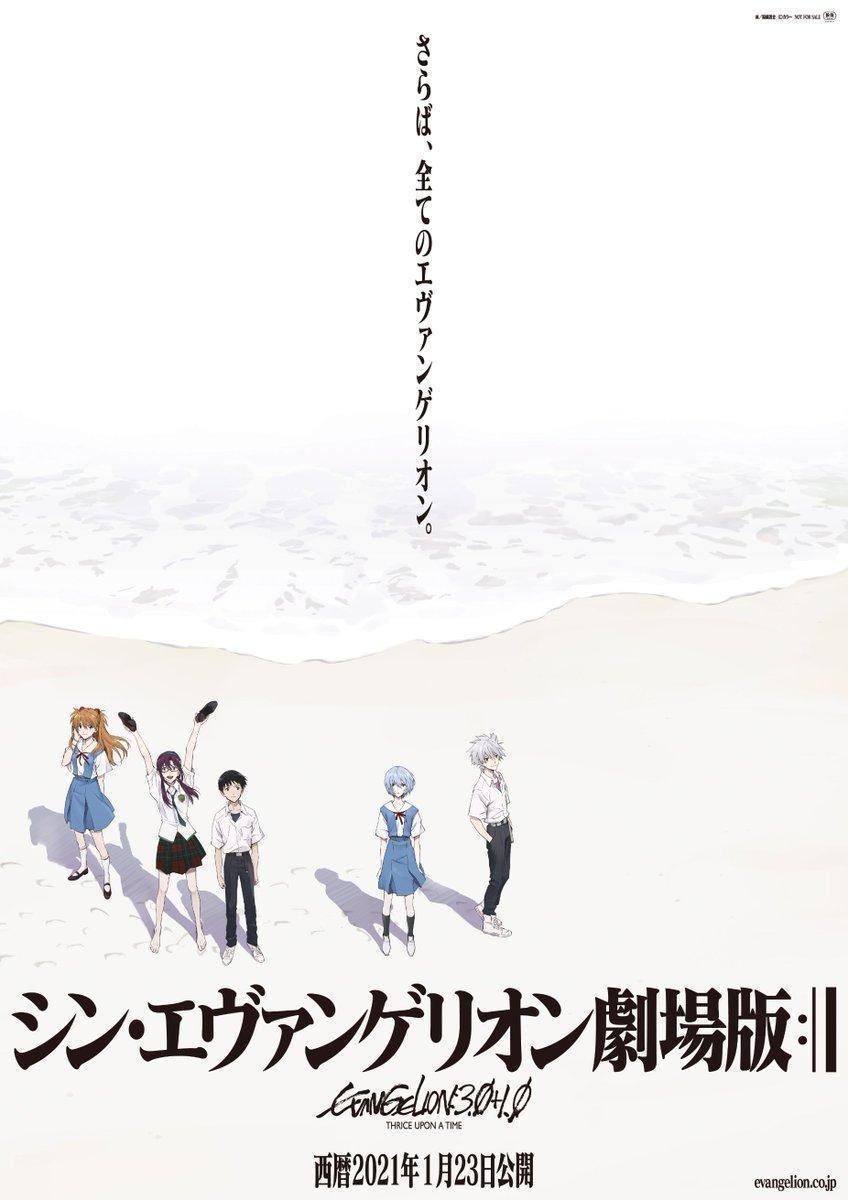 主角們神情愉快的一同出現在海邊,有網友猜測是在暗示EVA的篇章告一段落,他們將開啟人生新頁。(翻攝自新世紀福音戰士官方Twitter)