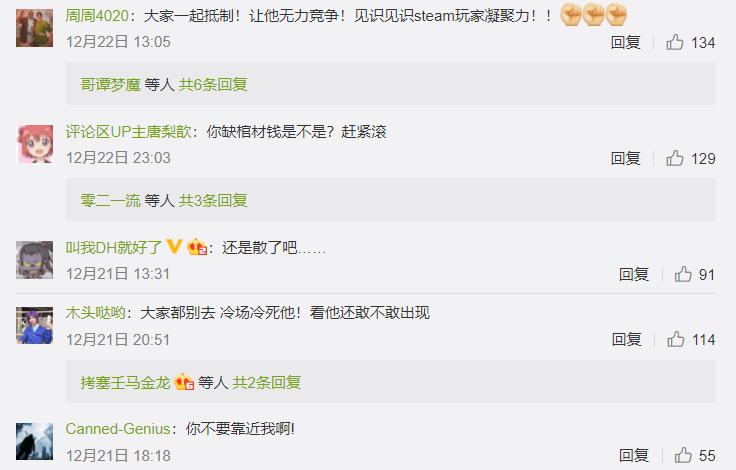 :中國網友針對蒸汽平台的反彈(翻攝自微博)