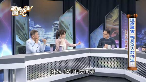 身為前空姐的媒體人錢怡君(左二)在節目《新聞挖挖哇》大爆航空業淫亂內幕。  (翻攝自《新聞挖挖哇》YouTube)