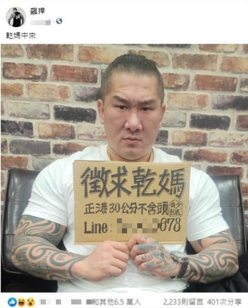 館長手拿著紙板「徵求乾媽」,註明「正港30公分不含頭,有少包退」。(翻攝自飆捍臉書)