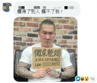 網友不信館長寫的「正港30公分」,P圖更正為「正港3公分」,以正視聽。(翻攝自飆捍臉書)