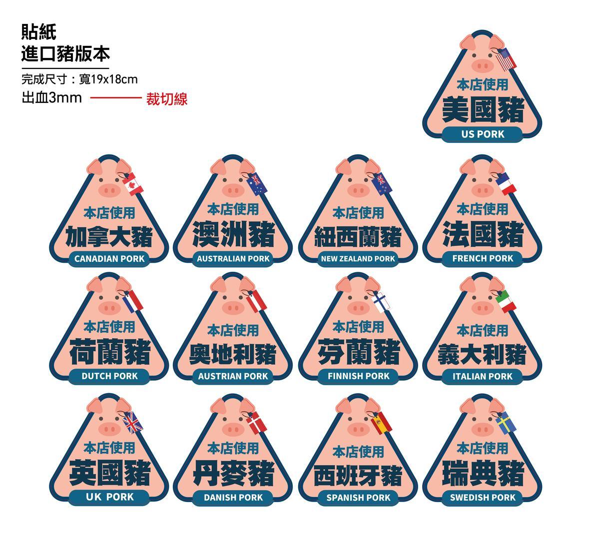 衛福部的「標示」貼紙是提供店家自主、清楚標示,分別台灣豬與進口豬,可直接於網站下載並使用。(翻攝自自經濟部官網)