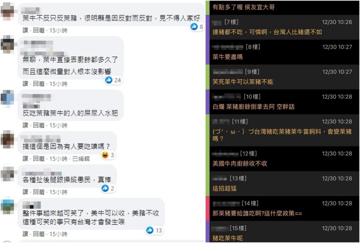 網友們對於新北廚餘反萊豬的政策持不同看法。(翻攝自臉書、PTT)
