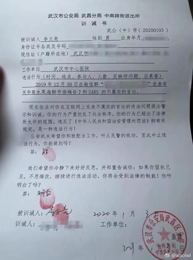 官方調查報告稱派出所給李文亮的訓誡書。(翻攝李文亮微博)