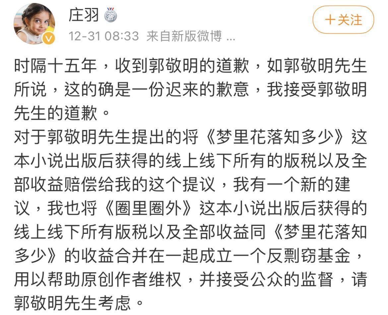 對於郭敬明遲來的道歉,受害作者莊羽表示接受,並給予相關賠償建議。(翻攝自莊羽微博)
